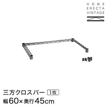 予約販売(8月下旬出荷予定)ホームエレクター ヴィンテージ 3方クロスバー 幅60×奥行45cm (テーパー付属) H1824VTWS