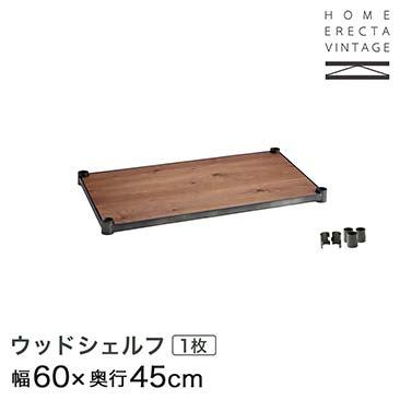 ※品切れ※ホームエレクター ヴィンテージ ウッドシェルフ ラギッドシダー 幅60×奥行45cm (テーパー付属) H1824VWRS1