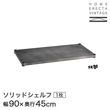 ホームエレクター ヴィンテージ ソリッドシェルフ 幅90×奥行45cm (テーパー付属) H1836VSLD1