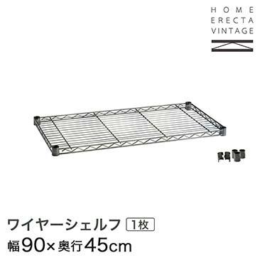 ホームエレクター ヴィンテージ ワイヤーシェルフ 幅90×奥行45cm (テーパー付属) H1836VSS1