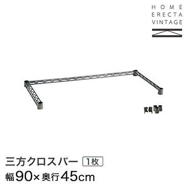 ホームエレクター ヴィンテージ 3方クロスバー 幅90×奥行45cm (テーパー付属) H1836VTWS