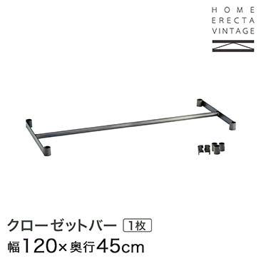 ホームエレクター ヴィンテージ クローゼットバー 幅120×奥行45cm (テーパー付属) H1848VCL