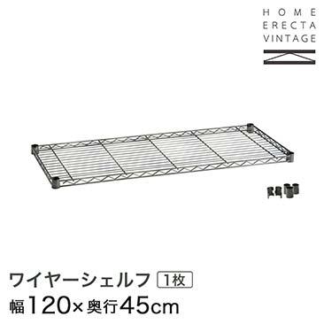 ホームエレクター ヴィンテージ ワイヤーシェルフ 幅120×奥行45cm (テーパー付属) H1848VSS1