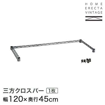 ホームエレクター ヴィンテージ 3方クロスバー 幅120×奥行45cm (テーパー付属) H1848VTWS
