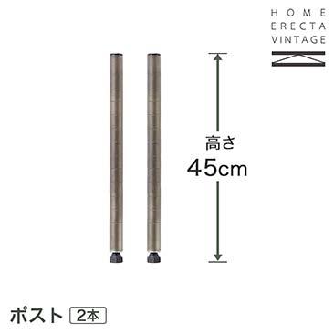※品切れ※ホームエレクター ヴィンテージ ポスト 高さ45cm H18PVS2