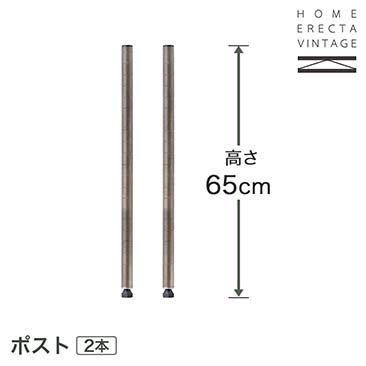 ※品切れ※ホームエレクター ヴィンテージ ポスト 高さ65cm H26PVS2