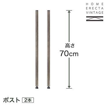 ホームエレクター ヴィンテージ ポスト 高さ70cm H28PVS2