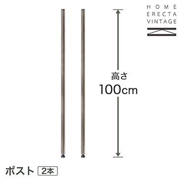 ホームエレクター ヴィンテージ ポスト 高さ100cm H40PVS2