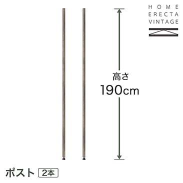 ホームエレクター ヴィンテージ ポスト 高さ190cm H74PVS2