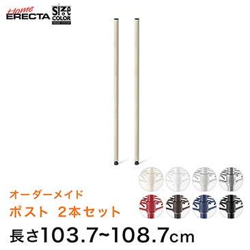 【受注生産】ホームエレクター サイズ&カラーオーダー ポスト 長さ103.7~108.7cm 1組(2本) 8色  HEOP-2L1037