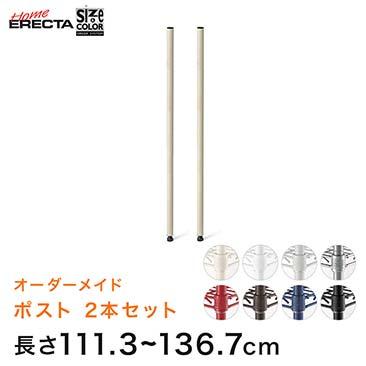 【受注生産】ホームエレクター サイズ&カラーオーダー ポスト 長さ111.3~136.7cm 1組(2本) 8色  HEOP-2L1113
