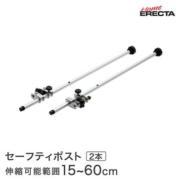 ホームエレクター レディメイド 転倒防止セーフティポスト 2本入り 伸縮可能範囲15~60cm HSFP パーツ
