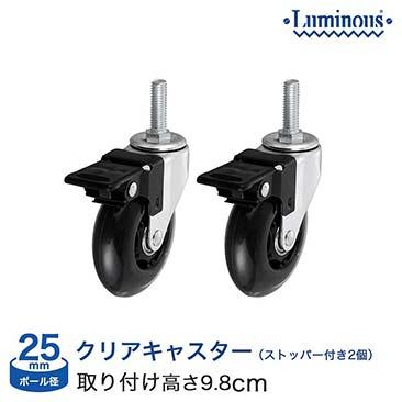 【価格見直し】[25mm]高さ(約)9.8cm ルミナスクリアキャスター2個組 IHL-B2P75S