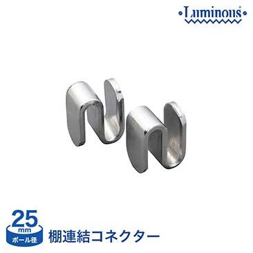 【価格見直し】[25mm]ルミナス棚連結コネクターシェルフ連結2個セットIHL-CN2S