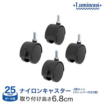 【価格見直し】[25mm] ルミナスキャスター4個セット(ストッパー付2個+ストッパー無2個) IHL-CSL2P-CSN2P