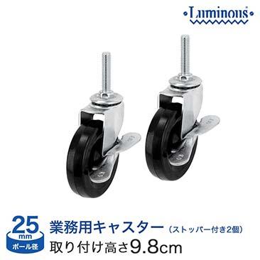 【価格見直し】[25mm] 高さ9.8cm ルミナス業務用キャスター2個 IHL-GCL075