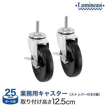 【価格見直し】[25mm] 高さ12.5cm ルミナス業務用キャスター2個 IHL-GCL100