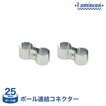 【価格見直し】[25mm] 連結 ルミナス ポール連結コネクター 2個セット IHL-LCN2S