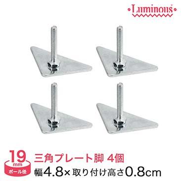 【価格見直し】[19mm]ライト三角プレート4個セット 「IHT-A2-2」