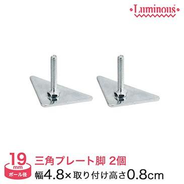 【価格見直し】[19mm] ルミナスライト三角プレート2個セット IHT-A2