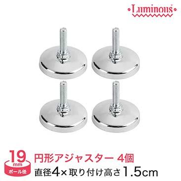 【価格見直し】[19mm]ライト円形アジャスター4個セット IHT-AJC2P-2
