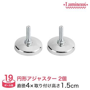 【価格見直し】[19mm] ルミナスライト円形アジャスター2個セット IHT-AJC2P