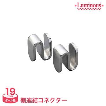 【価格見直し】[19mm] ルミナスライト 棚連結コネクター シェルフ連結 2個セット IHT-CN2P