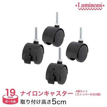 【価格見直し】[19mm] ルミナスライトキャスター4個セット(ストッパー無2個+ストッパー付2個) IHT40CSN2P-40CSL2P