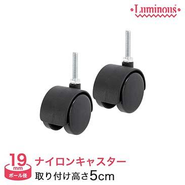 【価格見直し】[19mm] ルミナスライトキャスター2個セット(ストッパー無) IHT40CSN2P