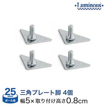 【価格見直し】[25mm] ルミナス三角プレート脚4個セット(ラック1台分) 「IL-A2-2」