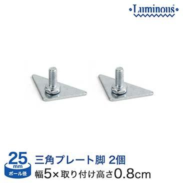 【価格見直し】[25mm] ルミナス三角プレート脚2個組  IL-A2