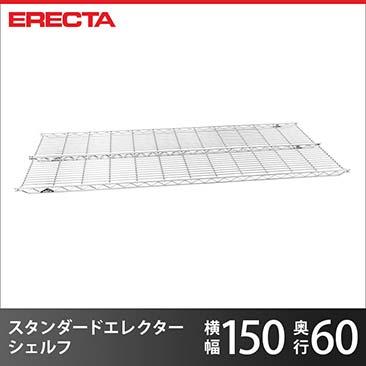 【送料無料】エレクター ERECTA THE スタンダードエレクターシェルフ Lシリーズ 幅152×奥行60.6cm L1520