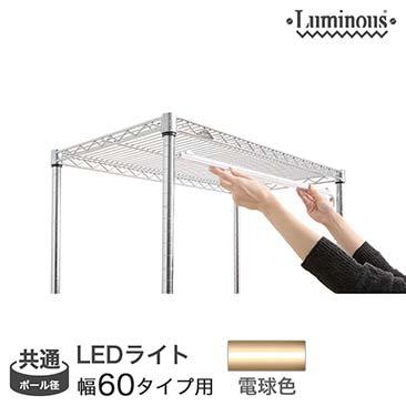 ルミナス LEDライト 幅60 電球色 (連結可能タイプ) 幅48×奥行3×高さ1.5cm LED60R-L