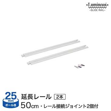 [25mm] ルミナス スライドレール 延長レール50cm 幅52×奥行4.5×高さ1cm 2本セット LRM-50