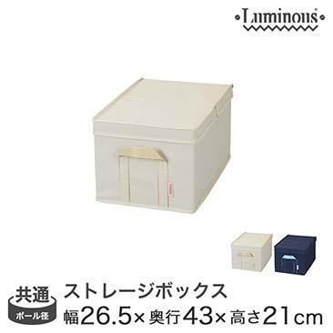 アイボリーのみ予約販売(通常1ヶ月以内出荷)ルミナス 収納ボックス 幅26.5×奥行43×高さ21cm LSB2643(LSB2643IVアイボリー/LSB2643NVネイビー)