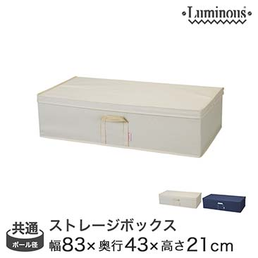 アイボリーのみ予約販売(通常1ヶ月以内出荷)ルミナス 収納ボックス 幅83×奥行43×高さ21cm LSB8343(LSB8343IVアイボリー/LSB8343NVネイビー)