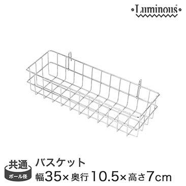 [共通] 幅35 (幅34×奥行9×高さ7cm)  ルミナス ワイドバスケット(深型) LSK-B3507