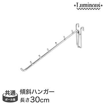 [共通] ルミナス傾斜ハンガー30cm LSK-H30