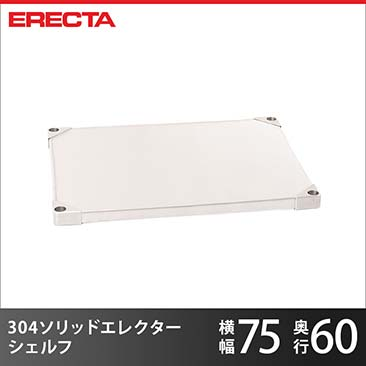 【最短・翌日出荷】304ソリッド エレクター ERECTA 幅75.9x奥行61.4cm LSS760S