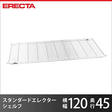 【最短・翌日出荷】エレクター ERECTA THE スタンダードエレクターシェルフ Mシリーズ 幅121.3×奥行45.4cm M1220