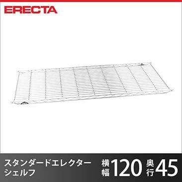 エレクター ERECTA THE スタンダードエレクターシェルフ Mシリーズ 幅121.3×奥行45.4cm M1220