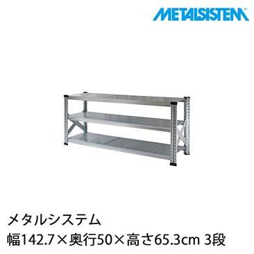 予約販売(11月中旬出荷予定)【送料無料】 メタルシステム 幅142.7×奥行50×高さ65.3cm 3段 MS1463D5