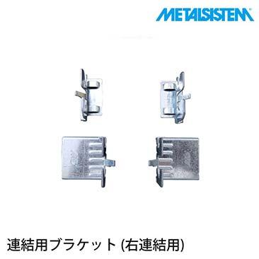 【2~3営業日以内出荷】メタルシステム パーツ 連結用ブラケット (右連結用) MSPO007