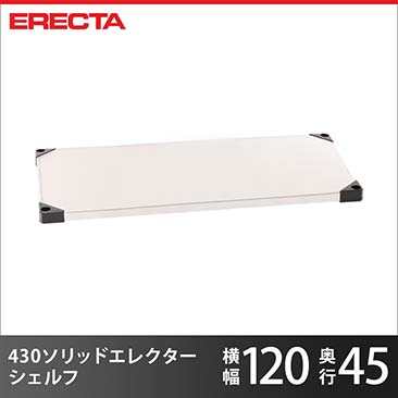 【最短・翌日出荷】430ソリッド エレクター ERECTA 幅121.3x奥行46.1cm MSS1220