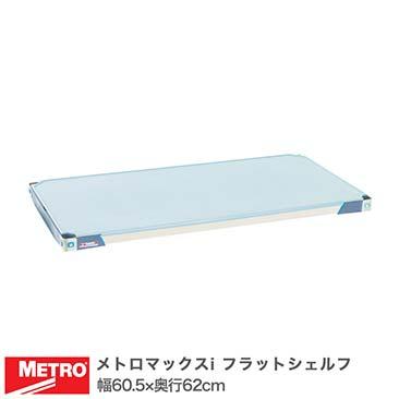 【受注取寄品】 エレクター メトロマックスi フラットシェルフ 棚板 幅60.5×奥行62cm (テーパー付属) MX2424F