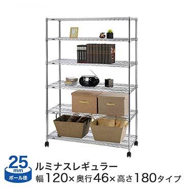 [25mm] ルミナスレギュラー 6段 幅120 奥行45 高さ180 (幅121.5×奥行46×高さ179.5cm) 棚耐荷重250kg NLH1218-6