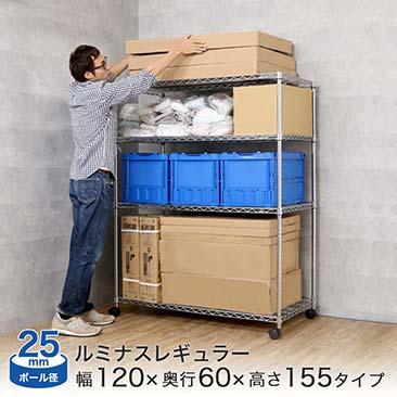 [25mm] ルミナスレギュラー 4段 幅120 奥行60 高さ155 (幅121.5×奥行61×高さ156.5cm) 棚耐荷重250kg NLK1215-4