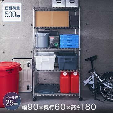 [25mm] ルミナスレギュラー 5段 幅90 奥行60 高さ180 (幅91.5×奥行61×高さ179.5cm) 棚耐荷重250kg NLK9018-5