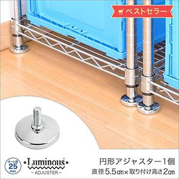 【価格見直し】[25mm] ルミナス円形アジャスター(1個) P-AP