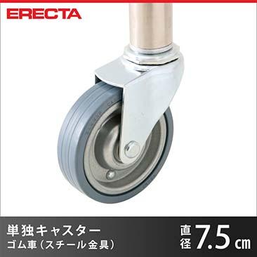 【最短・翌日出荷】エレクター ERECTA ゴムキャスター 直径75 スチール金具 取り付け高さ9.5cm R75